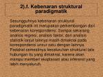 2 f kebenaran struktural paradigmatik