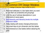 12 common dw design mistakes intelligent enterprise ralph kimball oct 2001