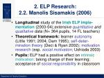2 elp research 2 2 manolis sisamakis 2006
