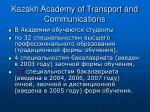 kazakh academy of transport and communications11