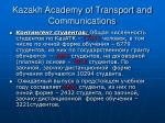 kazakh academy of transport and communications9