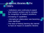 academic libraries in the 1990 s