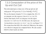 7 3 3 computation of the price of the up and out call