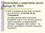 universidad y compromiso social ep logo ii 2003
