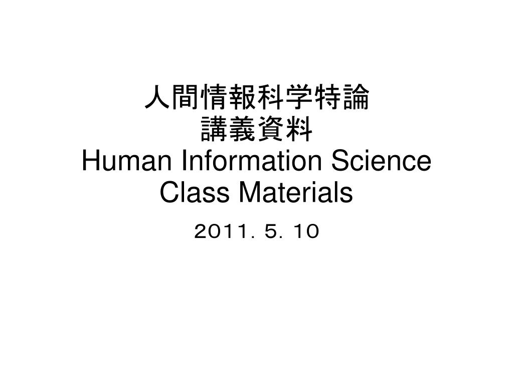 human information science class materials l.
