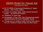 swan model for hawaii kai click above for movie