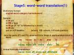 stage5 word word translation 1