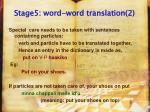 stage5 word word translation 2