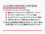 5 client server systems
