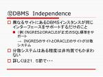 dbms independence