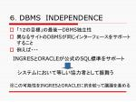 dbms independence66
