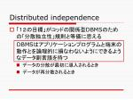 distributed independence