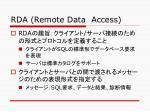 rda remote data access