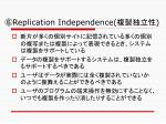 replication independence