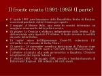 il fronte croato 1991 1995 i parte