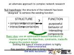 an alternate approach to complex network research