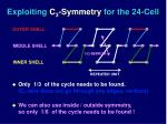 exploiting c 3 symmetry for the 24 cell
