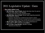 2011 legislative update guns7