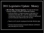2011 legislative update money