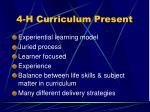 4 h curriculum present