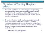 physicians at teaching hospitals path