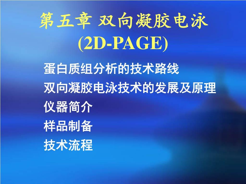 2d page l.