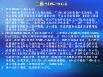 sds page