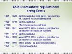 abieluvarasuhete regulatsiooni areng eestis