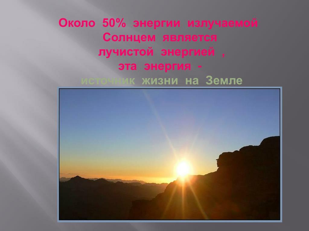 Около  50%  энергии  излучаемой