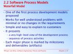 2 2 software process models waterfall model