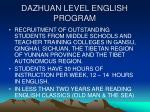 dazhuan level english program