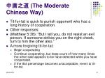 the moderate chinese way