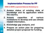 implementation process for pp