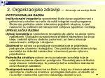 2 organizacijsko zdravlje dimenzije za srednje kole