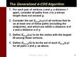 the generalized d cds algorithm