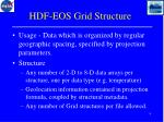 hdf eos grid structure