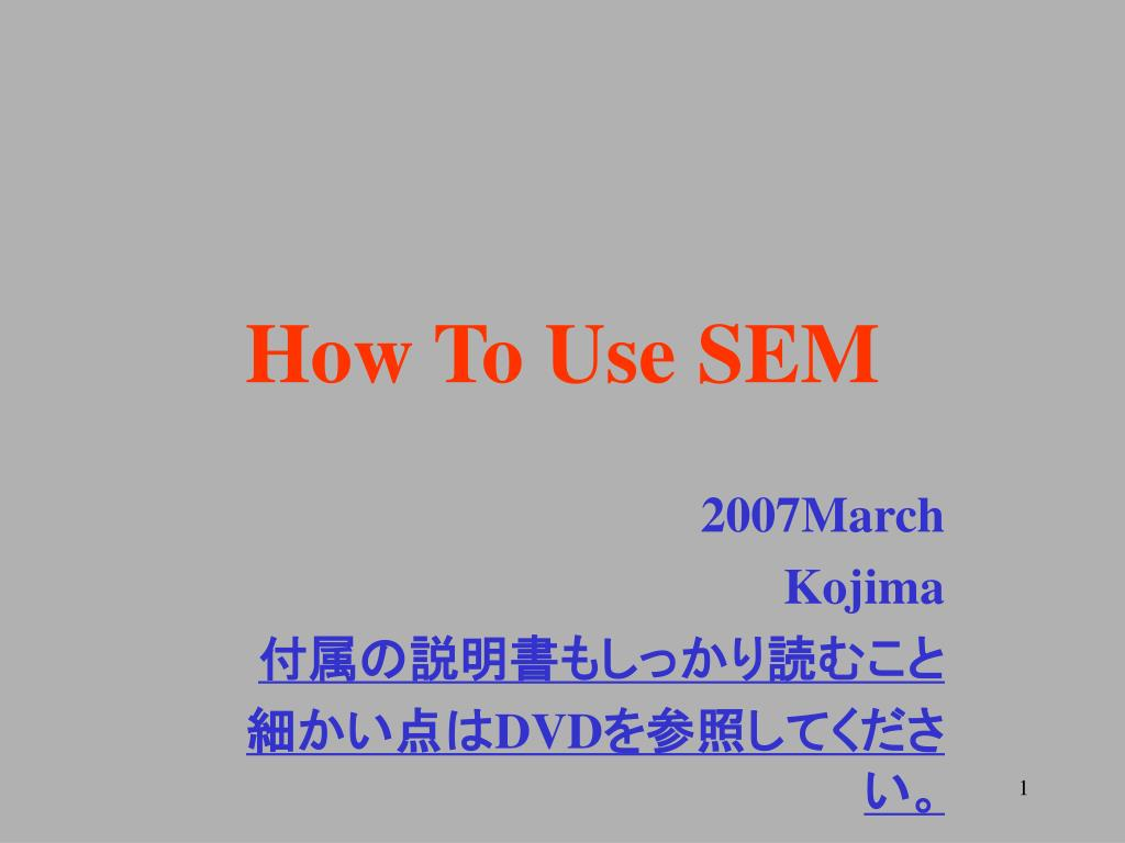 how to use sem l.