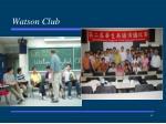 watson club