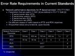error rate requirements in current standards