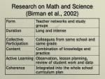research on math and science birman et al 2002