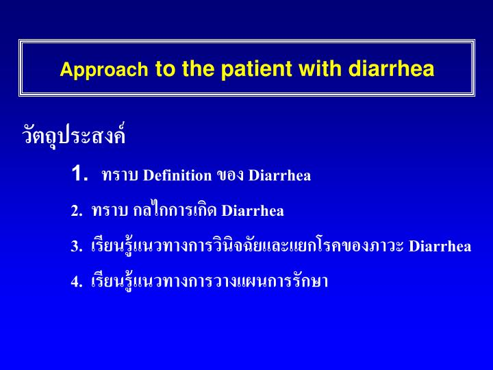 approach to the patient with diarrhea n.