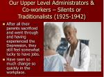 our upper level administrators co workers silents or traditionalists 1925 19428