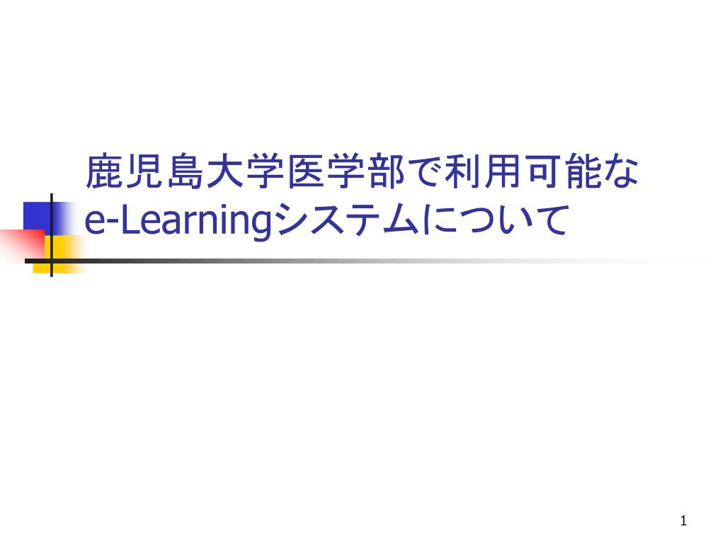 e learning l.
