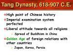 tang dynasty 618 907 c e