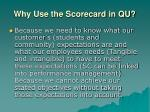 why use the scorecard in qu