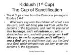 kiddush 1 st cup the cup of sanctification