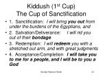 kiddush 1 st cup the cup of sanctification20