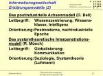 informationsgesellschaft erkl rungsmodelle 2