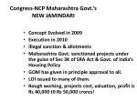 congress ncp maharashtra govt s new jamindari