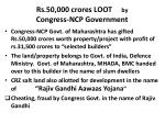 rs 50 000 crores loot by congress ncp government
